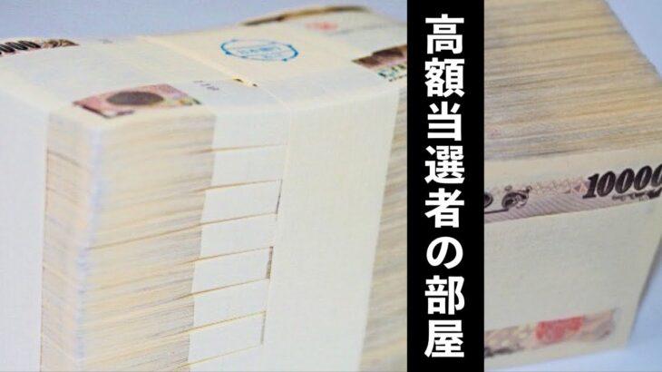 者 宝くじ 高額 当選 宝くじで1億円以上当たった人の末路:日経ビジネス電子版