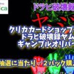 クリカカードショップさん〜ドラヒ破壊録ヤムジ★ギャンブルオリパを運良く購入出来ました🤗💫〜久しぶりです🤚♬