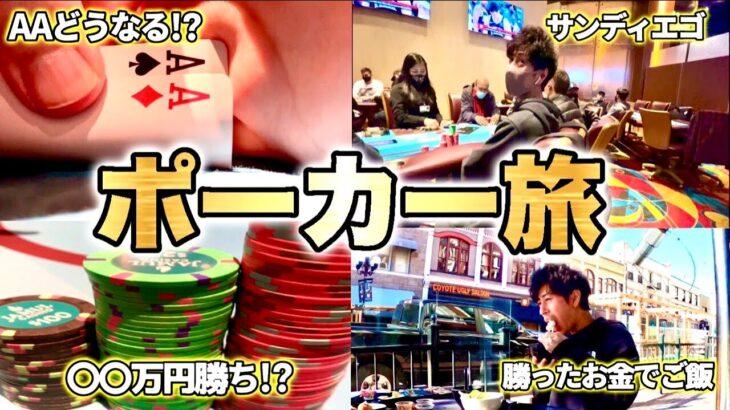ギャンブル旅最終日!収支は?