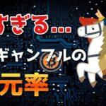 ギャンブルにとって還元率はとても重要!なのに日本のギャンブルの還元率ときたら…世界で最低だった!