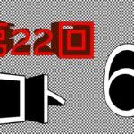 第22回 当たるくんを使ってロト6を当てたい!!