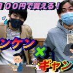 新ルール追加記念!!100円で楽しめる『ジャンケン』×『ギャンブル』