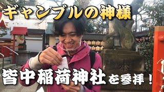 ギャンブルの神様、皆中稲荷神社を参拝!【ゲン担ぎ】