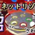 【パトネットリゾート】ギャンブル沼にはまりに行く―初プレイ