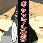 【漫画】ギャンブル依存性の末路とは・・・<スカッとする話>【マンガ動画】