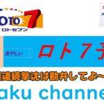 【ロト7】 第407回予想動画 【チョコより10億!】
