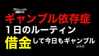 【ルーティン】プロフェッショナル風vlog【ギャンブル依存症】の1日ルーティン