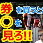 【競輪】切り抜きハッチャン vol.1 オッズ下落について【解説】