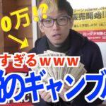 ○000万円以!!これまでのヤバすぎギャンブルまとめ【ヒカル 切り抜き】