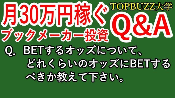 #013【ブックメーカー投資Q&A】BETするオッズについて、どれくらいのオッズにBETするべきか教えて下さい。【TB投資・ブックメーカー投資・バズビデオ・TOPBUZZ大学】