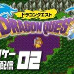 【ドラクエⅠ 生配信02】ドラゴンクエストⅠやります【ロトシリーズ】
