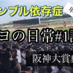 1話【トヨの日常】ギャンブル依存症男 阪神大賞典編 【競馬】