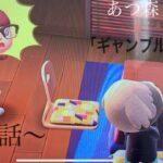 【あつ森ドラマ】「ギャンブル家族」 〜第1話〜【あつ森】
