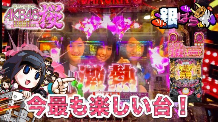 【パチンコ実践】1回転で決まるギャンブルが最高!ぱちんこ AKB48 桜 LIGHT ver 甘デジ【兄打】【189打目】