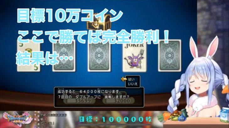 ギャンブルうさぎ、目標10万コインに王手! 結果は…