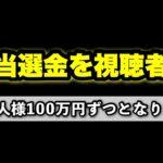 億トレ宝くじロト高額当選者【お一人様100万円ずつの特別給付金】