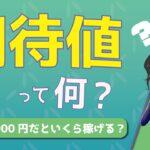 【必見!】期待値って何?期待値1000円のギャンブルでは結局いくら稼げる?