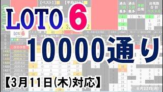 🟢ロト6・10000通り表示🟢3月11日(木)対応