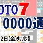 🔵ロト7・10000通り表示🔵3月12日(金)対応