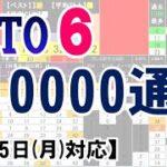 🟢ロト6・10000通り表示🟢3月15日(月)対応