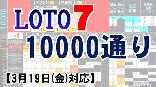 🔵ロト7・10000通り表示🔵3月19日(金)対応