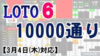 🟢ロト6・10000通り表示🟢3月4日(木)対応