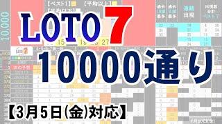 🔵ロト7・10000通り表示🔵3月5日(金)対応