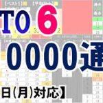 🟢ロト6・10000通り表示🟢4月1日(木)対応