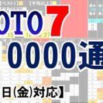 🔵ロト7・10000通り表示🔵4月2日(金)対応