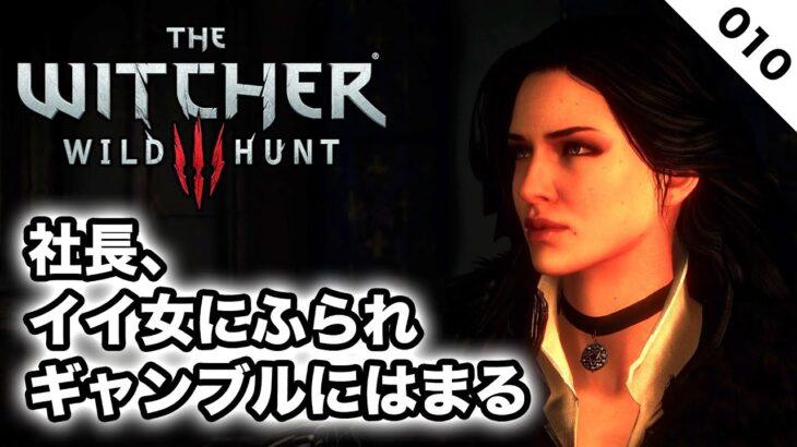 #10【ウィッチャー3】社長、イイ女にふられギャンブルにはまる【THE WITCHER3】