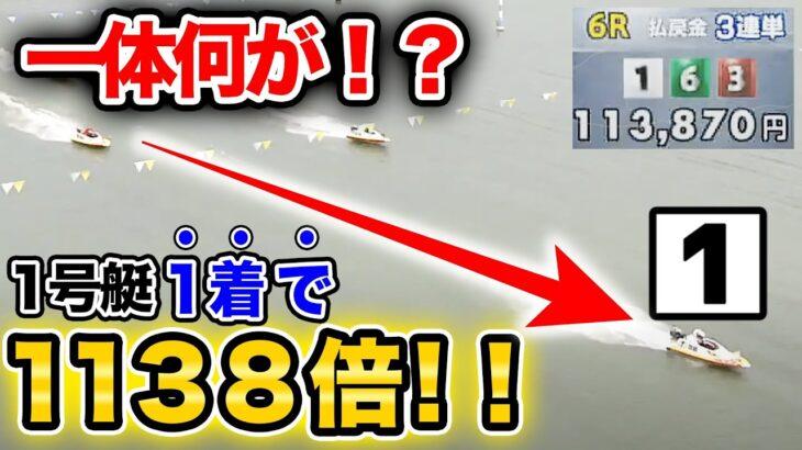 【衝撃】1号艇1着でオッズ1000倍超え!!一体何があったのか!?