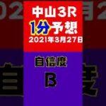 【1分予想】中山3R 信頼度B オッズ見て買うのも1興 #Shorts #競馬予想