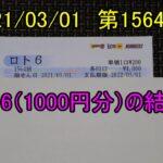 第1564回のロト6(1000円分)の結果