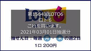 【第1564回LOTO6】ロト6 3口勝負!!(2021年03月01日抽選分)