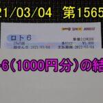 第1565回のロト6(1000円分)の結果