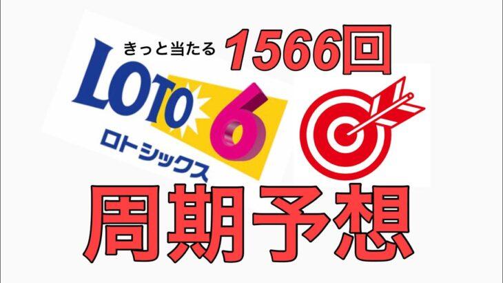 【1566回】ロト6 当選数字予想。2021年3月8日(月)抽選。