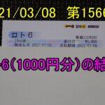 第1566回のロト6(1000円分)の結果