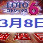 1566回ロト6予想(3月8日抽選日)