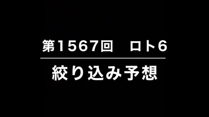 第1567回 ロト6 絞り込み予想