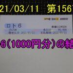 第1567回のロト6(1000円分)の結果