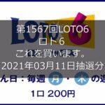 【第1567回LOTO6】ロト6 3口勝負!!(2021年03月11日抽選分)