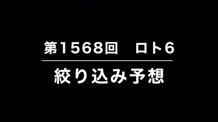第1568回ロト6 絞り込み予想