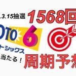 【1568回】ロト6 当選数字予想。 2021年3月15日(月)抽選。 高額当選を狙います!