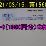 第1568回のロト6(1000円分)の結果