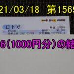 第1569回のロト6(1000円分)の結果