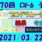 第1570回 ロト6予想 2021年3月22日抽選