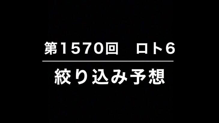 第1570回ロト6 絞り込み予想