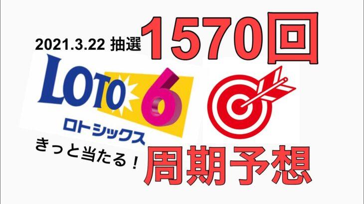 【1570回】ロト6 当選数字予想。2021年3月22日(月)抽選。
