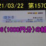 第1570回のロト6(1000円分)の結果
