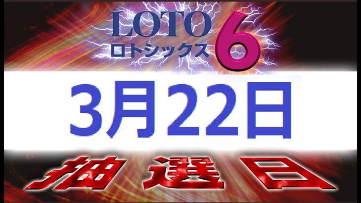1570回ロト6予想(3月22日抽選日)